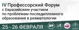 IV Профессорский Форум совместно с Евразийской лигой ревматологов по проблемам последипломного образования в ревматологии. Рис. №1
