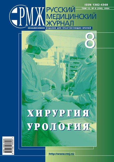Простатит медицинский журнал неумывакин перекись водорода от простатита